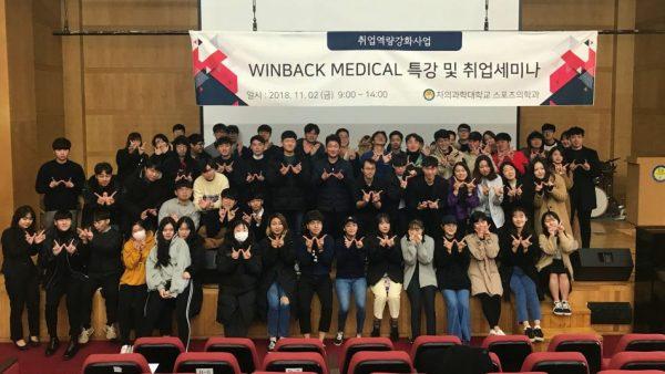 2018 WINBACK 메디컬 특강 및 취업세미나